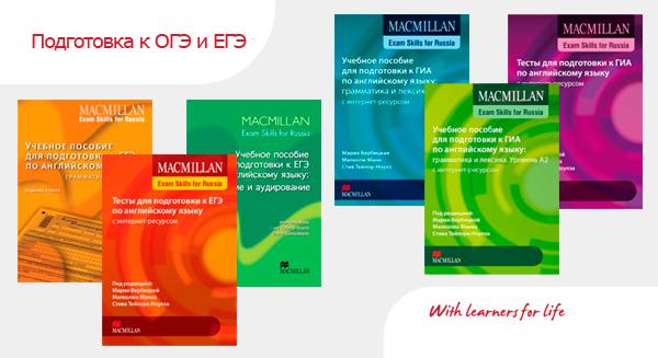 Учебник по английскому языку macmillan primari grammar ответы