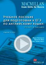 Учебное пособие для подготовки к ЕГЭ по английскому языку: чтение и письмо