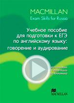 Учебное пособие для подготовки к ЕГЭ по английскому языку: говорение и аудирование