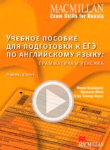 Учебное пособие для подготовки к ЕГЭ по английскому языку: грамматика и лексика